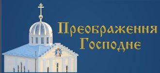 Православний храм Преображення Господнього